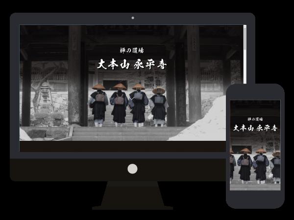 大本山永平寺公式ホームページ