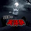 【SEO恐怖の実体験】検索順位の急下落は誰にでも起こりえる